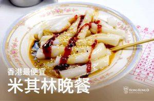 【深水埗合益泰小食】全香港最便宜米芝蓮晚餐