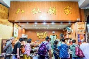 【深水埗八仙餅家】(阿金推薦)真心好食的老餅店
