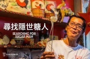 【長洲糖人】阿金大推薦-香港最強的吹糖師(來長洲一定要尋找的SugarMan)