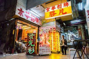 【北角京華招牌】香港最cool最有個性的店舖,文字師真體字(潮人另類IG打卡熱點)(新店地址)