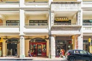 【旺角618上海街】(必看)商店本地品牌介紹,香港各區經典小店首次聚首