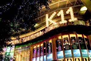 【尖沙咀K11 Art Mall】購物藝術館(新K11開了之後還值得去嗎?)