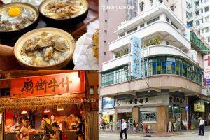 《油麻地美食總覽》廟街經典煲仔飯,牛雜和美都餐室,3間文青cafe+本地人之選