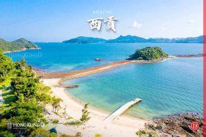 《西貢總覽》香港的後花園,屬於香港人自己的渡假天堂