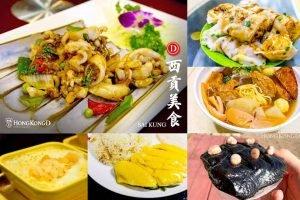 《西貢美食總覽》海鮮街選那間?神級海南雞,經典菠蘿油,茶粿,炸兩推薦…