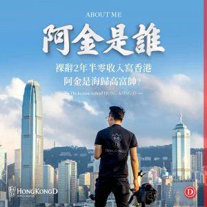 《阿金是誰?》裸辭2年半零收入寫香港,阿金是海歸高富帥?背後的小故事…