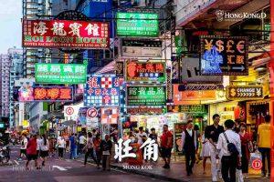 《旺角總覽》一邊潮人潮地MK文化,一邊老店老香港風情(商場,美食,主題街深度介紹)