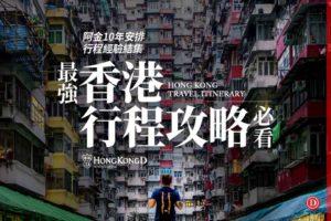 必看【最強香港行程安排】秒懂香港景點,極速安排好你的行程