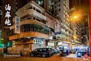《油麻地總覽》黑社會與文青同樣喜歡的世界,老香港庶民舊建築的集合之地