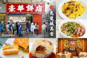 《九龍城美食總覽》20間無私推薦,發哥的最愛,超狂九龍城美食之旅從早吃到晚