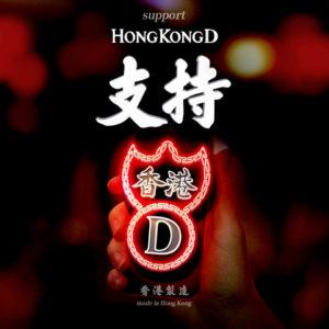 《支持香港D》