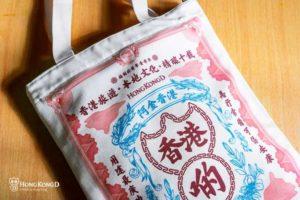 《香港D帆布袋實物首次公開(尚餘少量現貨)》阿金自己設計自己開箱