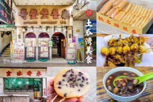 《土瓜灣美食總覽》永香冰室,哥登堡,信興隆砵仔糕,還有阿金超愛的甘露甜品…